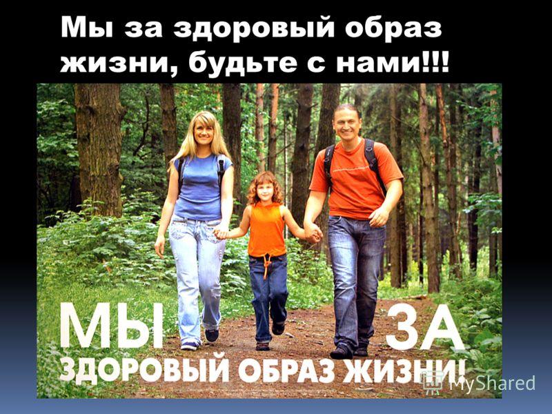 Мы за здоровый образ жизни, будьте с нами!!!