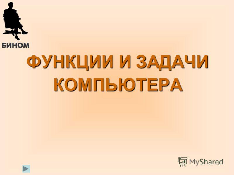 1 ФУНКЦИИ И ЗАДАЧИ КОМПЬЮТЕРА Б.П.Сайков, 09.06.