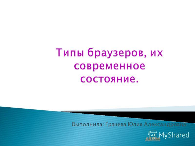 Выполнила: Грачева Юлия Александровна