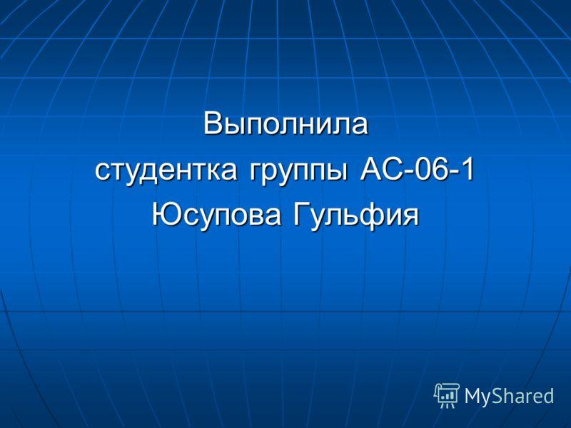 Выполнила студентка группы АС-06-1 Юсупова Гульфия