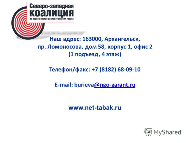 Наш адрес: 163000, Архангельск, пр. Ломоносова, дом 58, корпус 1, офис 2 (1 подъезд, 4 этаж) Телефон/факс: +7 (8182) 68-09-10 E-mail: burieva@ngo-garant.ru www.net-tabak.ru@ngo-garant.ru