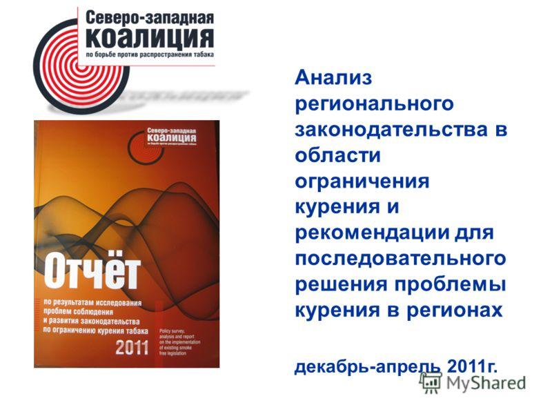Анализ регионального законодательства в области ограничения курения и рекомендации для последовательного решения проблемы курения в регионах декабрь-апрель 2011г.