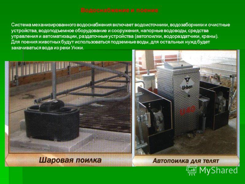 Водоснабжение и поение Система механизированного водоснабжения включает водоисточники, водозаборники и очистные устройства, водоподъемное оборудование и сооружения, напорные водоводы, средства управления и автоматизации, раздаточные устройства (автоп