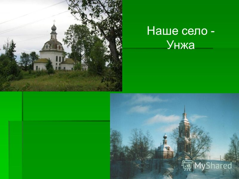 Наше село - Унжа