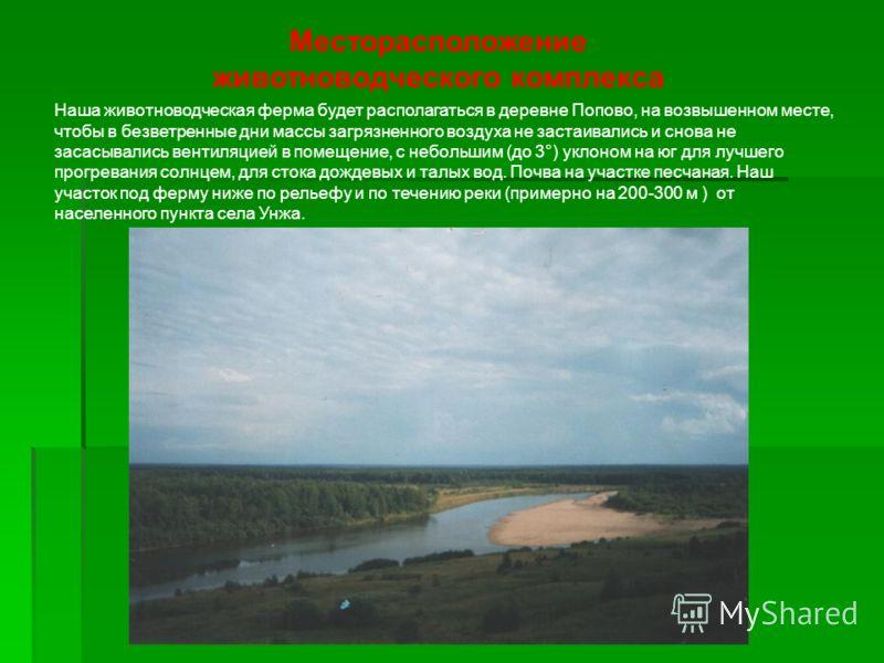 Месторасположение животноводческого комплекса Наша животноводческая ферма будет располагаться в деревне Попово, на возвышенном месте, чтобы в безветренные дни массы загрязненного воздуха не застаивались и снова не засасывались вентиляцией в помещение