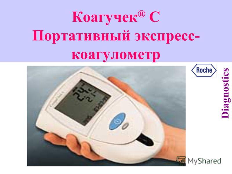 Коагучек ® С Портативный экспресс- коагулометр Diagnostics