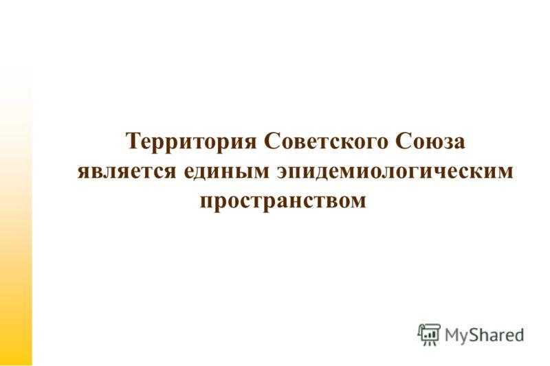 Территория Советского Союза является единым эпидемиологическим пространством
