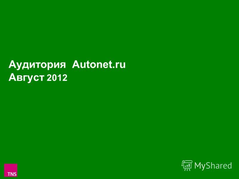 1 Аудитория Autonet.ru Август 2012