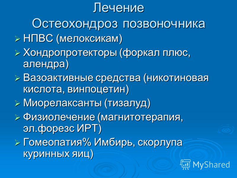 Лечение Остеохондроз позвоночника НПВС (мелоксикам) НПВС (мелоксикам) Хондропротекторы (форкал плюс, алендра) Хондропротекторы (форкал плюс, алендра) Вазоактивные средства (никотиновая кислота, винпоцетин) Вазоактивные средства (никотиновая кислота,