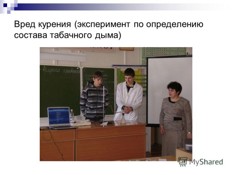 Вред курения (эксперимент по определению состава табачного дыма)