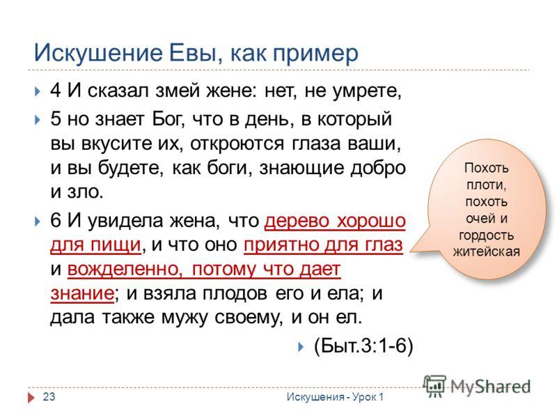 Искушение Евы, как пример 23 4 И сказал змей жене: нет, не умрете, 5 но знает Бог, что в день, в который вы вкусите их, откроются глаза ваши, и вы будете, как боги, знающие добро и зло. 6 И увидела жена, что дерево хорошо для пищи, и что оно приятно