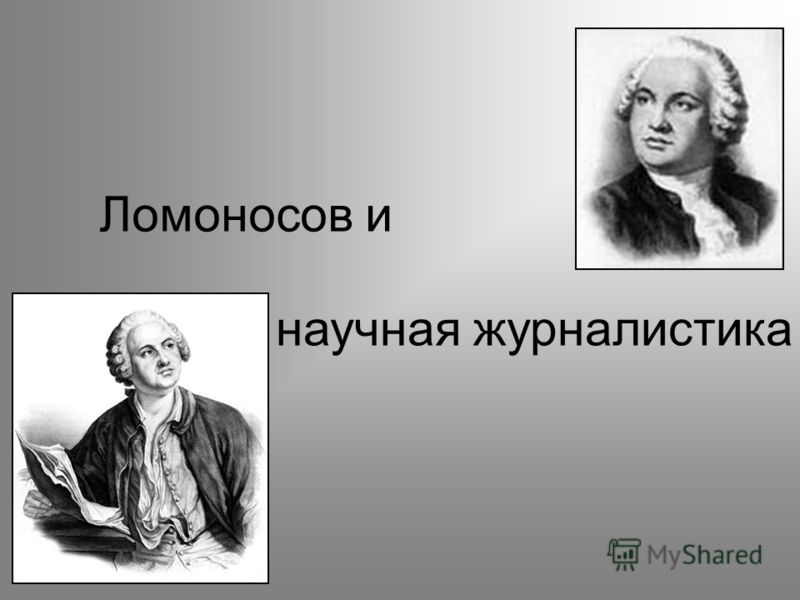 Ломоносов и научная журналистика