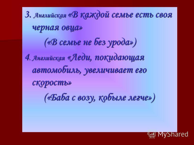 «Вспомни пословицу» 1. Финская « Тот не заблудится, кто спрашивает» («Язык до Киева доведет») 2. Вьетнамская «Неторопливый слон раньше достигает цели, чем резвый жеребец» («Тише едешь, дальше будешь»)