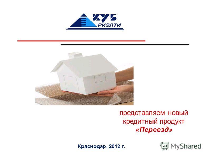 представляем новый кредитный продукт «Переезд» Краснодар, 2012 г.