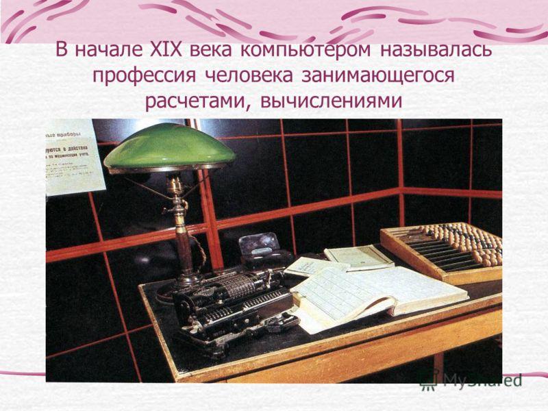 Человек и компьютер 18.05.2013