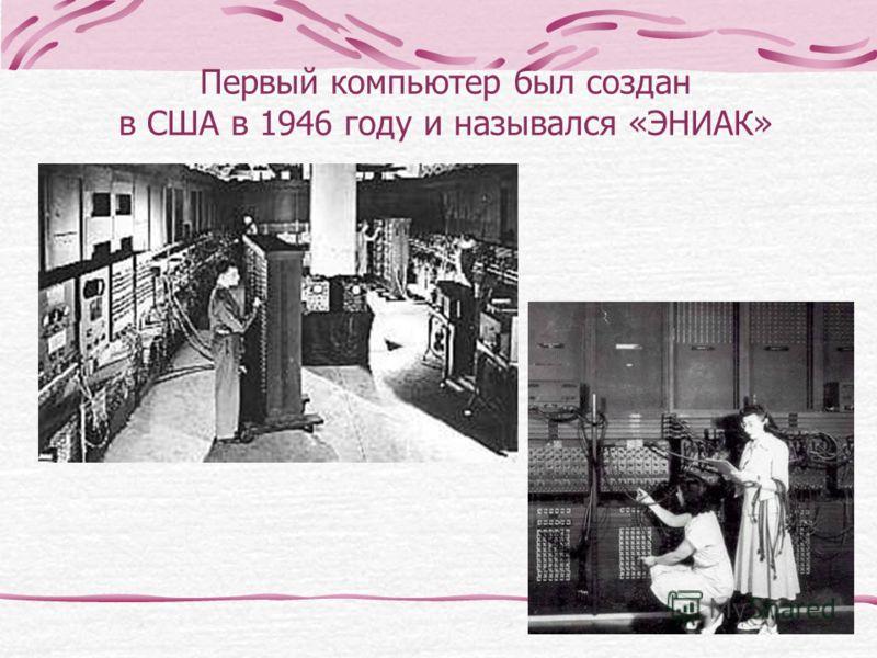 В начале XIX века компьютером называлась профессия человека занимающегося расчетами, вычислениями