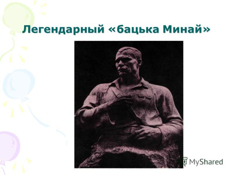 Легендарный «бацька Минай»