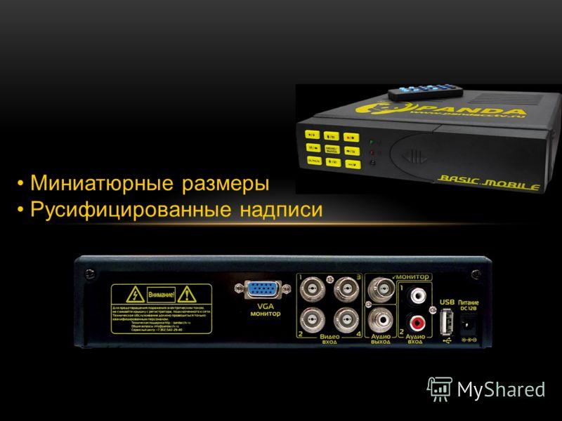 Компрессия M-JPEG M-JPEG обеспечивает меньшую степень сжатия при лучшем качестве статичной картинки и более плавном отображении видеопотока. Больше сжатие Больше качество