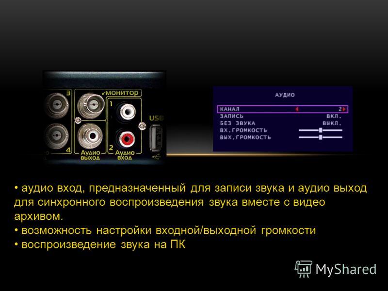 Съемный жесткий SATA диск Позволяет устанавливать съемный диск емкостью до 1 Тб, что дает возможность сократить количество выездов на объект для просмотра или сохранения архива на ПК.