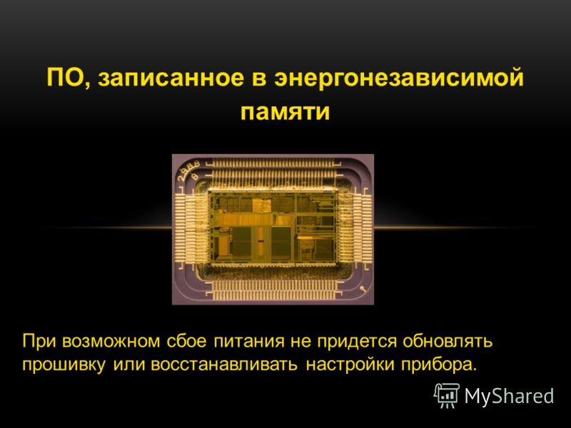 Обновление прошивки Поддержка обновления ПО при помощи USB карт - быстрое устранение возможных проблем.