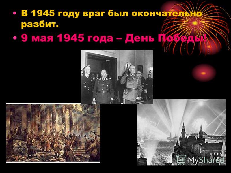 Воевали не только взрослые, но и дети. Двадцать тысяч детей получили медаль «За оборону Москвы», 15.249 юнцов награждены медалью «За оборону Ленинграда».
