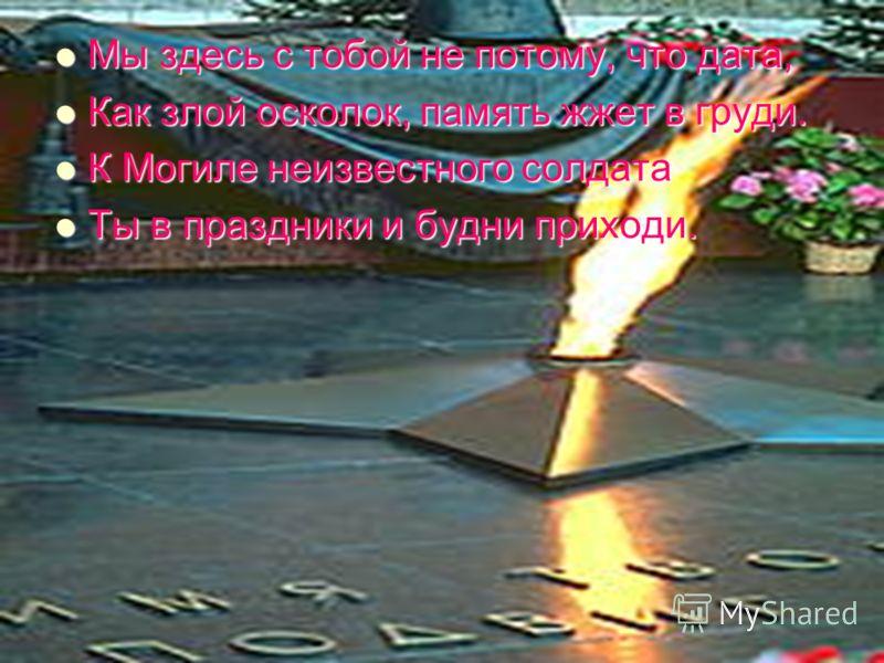 В 1945 году враг был окончательно разбит. 9 мая 1945 года – День Победы!
