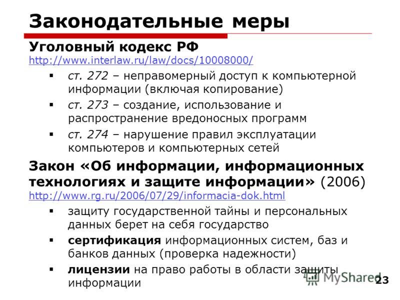 23 Законодательные меры Уголовный кодекс РФ http://www.interlaw.ru/law/docs/10008000/ http://www.interlaw.ru/law/docs/10008000/ ст. 272 – неправомерный доступ к компьютерной информации (включая копирование) ст. 273 – создание, использование и распрос