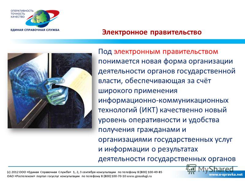 , www.e-spravka.net Под электронным правительством понимается новая форма организации деятельности органов государственной власти, обеспечивающая за счёт широкого применения информационно-коммуникационных технологий (ИКТ) качественно новый уровень оп