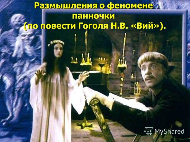 Размышления о феномене панночки (по повести Гоголя Н.В. «Вий»).