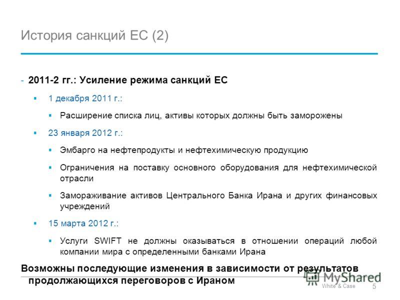 White & Case История санкций ЕС (2) - 2011-2 гг.: Усиление режима санкций ЕС 1 декабря 2011 г.: Расширение списка лиц, активы которых должны быть заморожены 23 января 2012 г.: Эмбарго на нефтепродукты и нефтехимическую продукцию Ограничения на постав