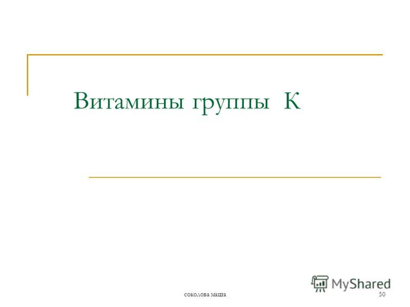 соколова маша50 Витамины группы К