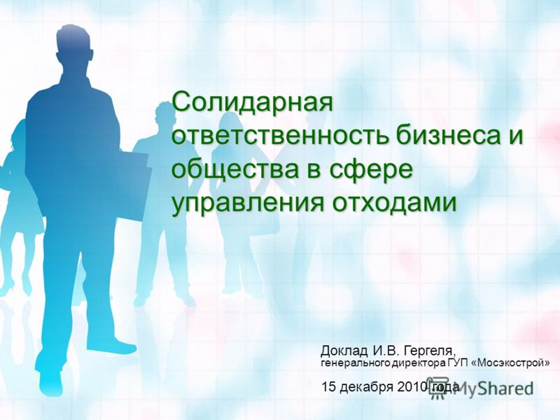 Солидарная ответственность бизнеса и общества в сфере управления отходами Доклад И.В. Гергеля, генерального директора ГУП «Мосэкострой» 15 декабря 2010 года