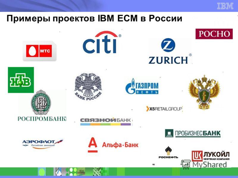 Примеры проектов IBM ECM в России