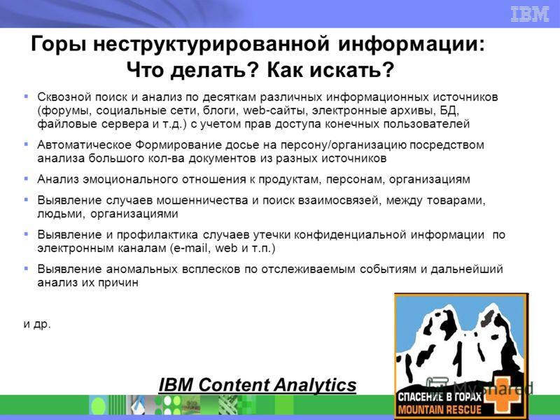 IBM Content Analytics Сквозной поиск и анализ по десяткам различных информационных источников (форумы, социальные сети, блоги, web-сайты, электронные архивы, БД, файловые сервера и т.д.) с учетом прав доступа конечных пользователей Автоматическое Фор
