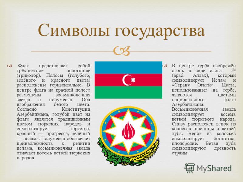 Символы государства Флаг представляет собой трёхцветное полотнище ( триколор ). Полосы ( голубого, зелёного и красного цвета ) расположены горизонтально. В центре флага на красной полосе размещены восьмиконечная звезда и полумесяц. Оба изображения бе
