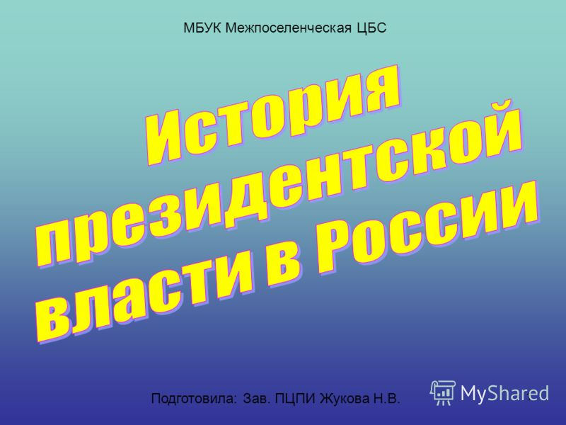 1 МБУК Межпоселенческая ЦБС Подготовила: Зав. ПЦПИ Жукова Н.В.