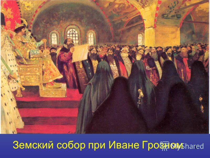6 Земский собор при Иване Грозном