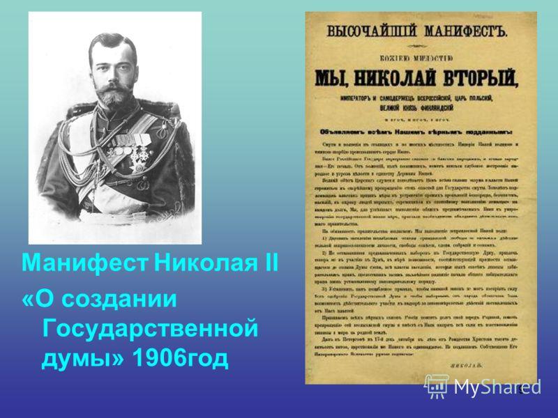 9 Манифест Николая II «О создании Государственной думы» 1906год