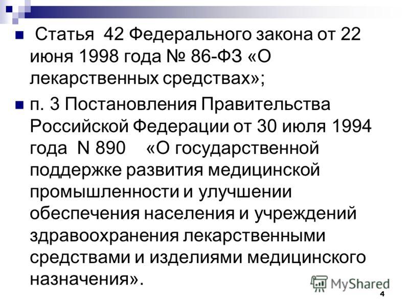 4 Статья 42 Федерального закона от 22 июня 1998 года 86-ФЗ «О лекарственных средствах»; п. 3 Постановления Правительства Российской Федерации от 30 июля 1994 года N 890 «О государственной поддержке развития медицинской промышленности и улучшении обес