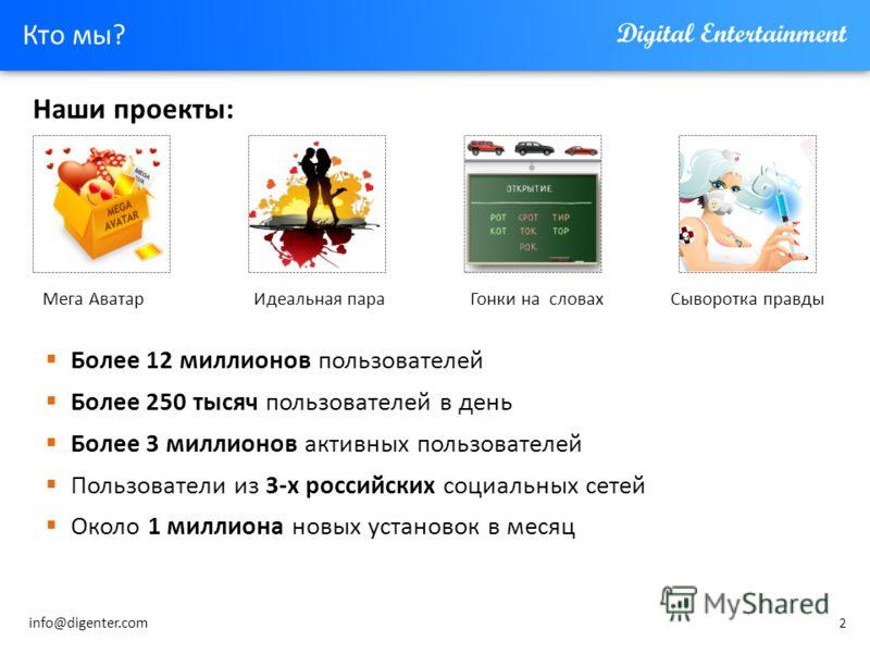 2 Кто мы? Наши проекты: Более 12 миллионов пользователей Более 250 тысяч пользователей в день Более 3 миллионов активных пользователей Пользователи из 3-х российских социальных сетей Около 1 миллиона новых установок в месяц Мега АватарИдеальная параГ