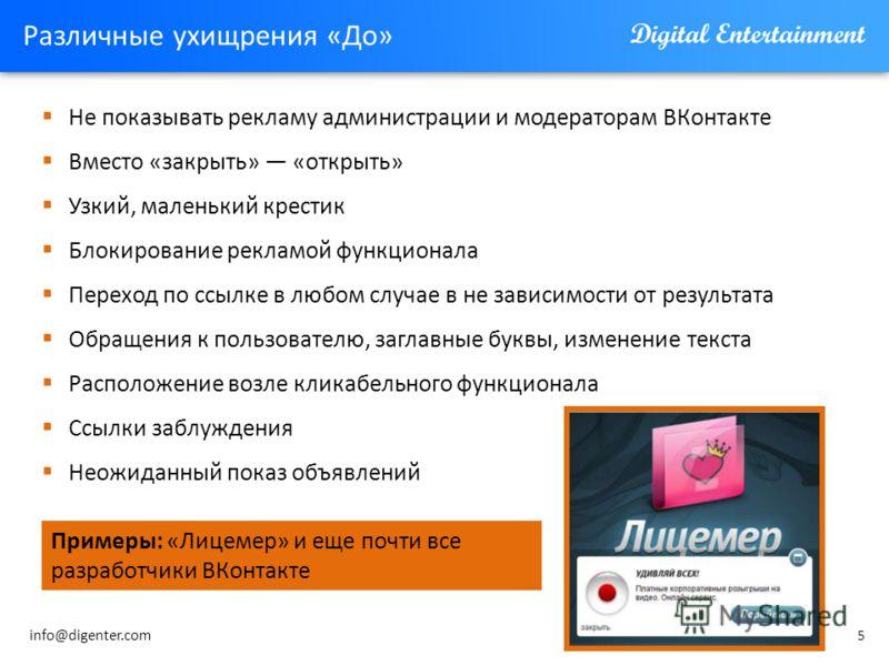 5 Различные ухищрения «До» Не показывать рекламу администрации и модераторам ВКонтакте Вместо «закрыть» «открыть» Узкий, маленький крестик Блокирование рекламой функционала Переход по ссылке в любом случае в не зависимости от результата Обращения к п