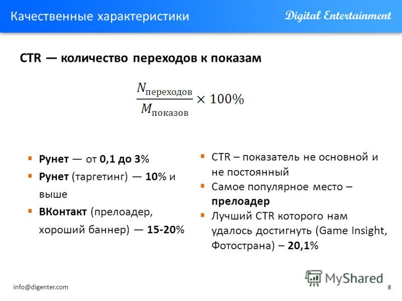 8 Качественные характеристики CTR количество переходов к показам Рунет от 0,1 до 3% Рунет (таргетинг) 10% и выше ВКонтакт (прелоадер, хороший баннер) 15-20% CTR – показатель не основной и не постоянный Самое популярное место – прелоадер Лучший CTR ко