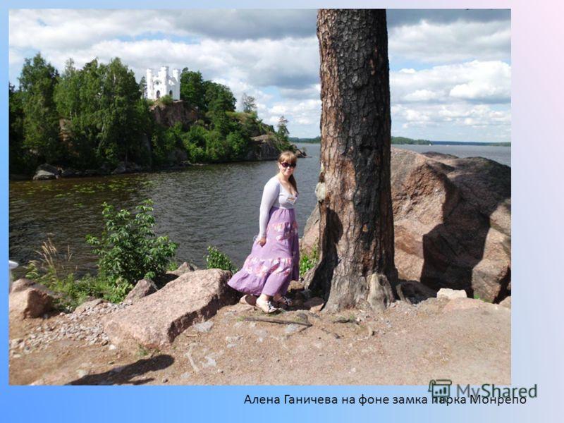 Алена Ганичева на фоне замка парка Монрепо