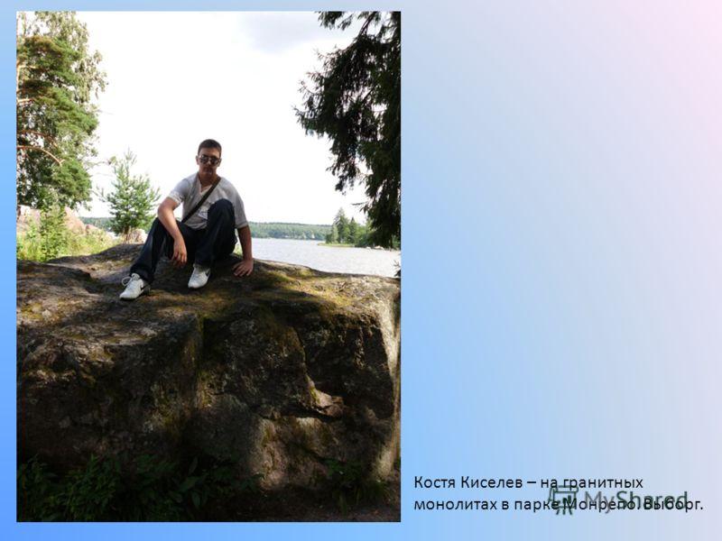 Костя Киселев – на гранитных монолитах в парке Монрепо. Выборг.
