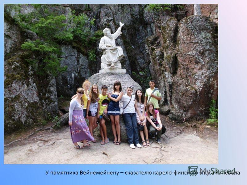 У памятника Вейнемейнену – сказателю карело-финского эпоса Калевала