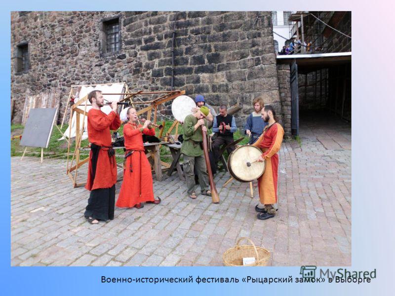 Военно-исторический фестиваль «Рыцарский замок» в Выборге