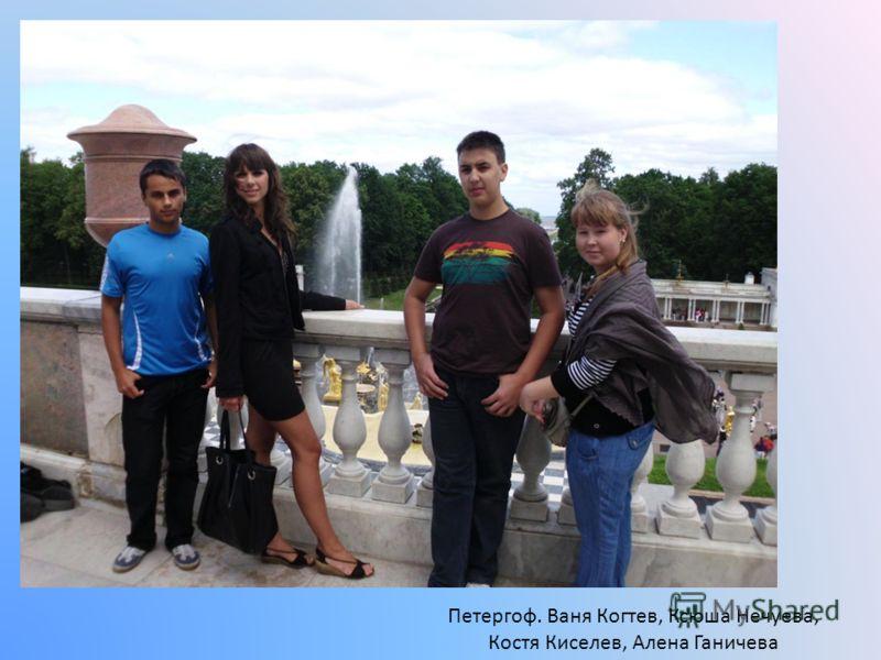 Петергоф. Ваня Когтев, Ксюша Нечуева, Костя Киселев, Алена Ганичева