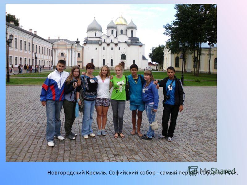Новгородский Кремль. Софийский собор - самый первый собор на Руси.