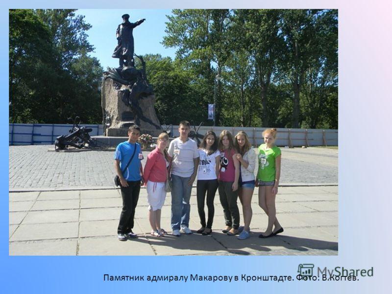 Памятник адмиралу Макарову в Кронштадте. Фото: В.Когтев.