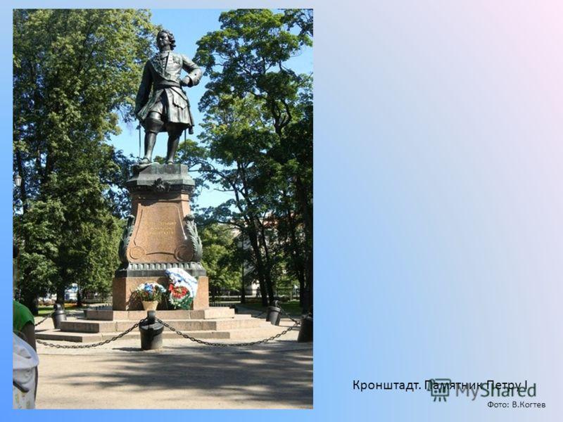 Кронштадт. Памятник Петру I Фото: В.Когтев